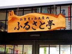喜多方ラーメン 道の駅喜多の郷