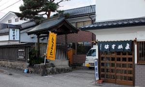 蓮沼製粉製麺工場