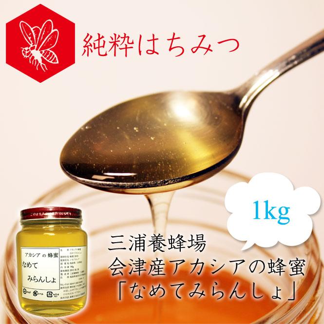 三浦養蜂場 会津産アカシアの蜂蜜「なめてみらんしょ」1kg